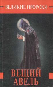 Книга вещий авель автора белоусов роман сергеевич - скачать