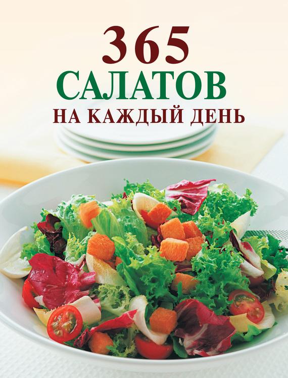 Простые рецепты на каждый день салаты