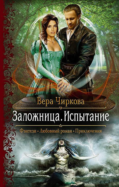 Скачать книгу подмена азарова екатерина