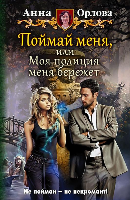 Татьяна андрианова выйти замуж за эльфа читать онлайн