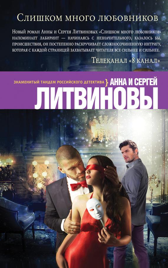 Скачать книгу российские детективы авторы fb2