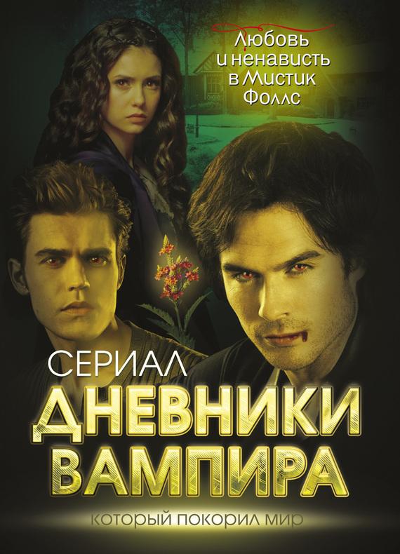 Скачать онлайн книгу дневники вампира