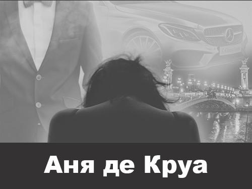 АНЯ ДЕ КРУА СКАЧАТЬ БЕСПЛАТНО