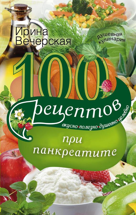 100 рецептов правильное питание на каждый день
