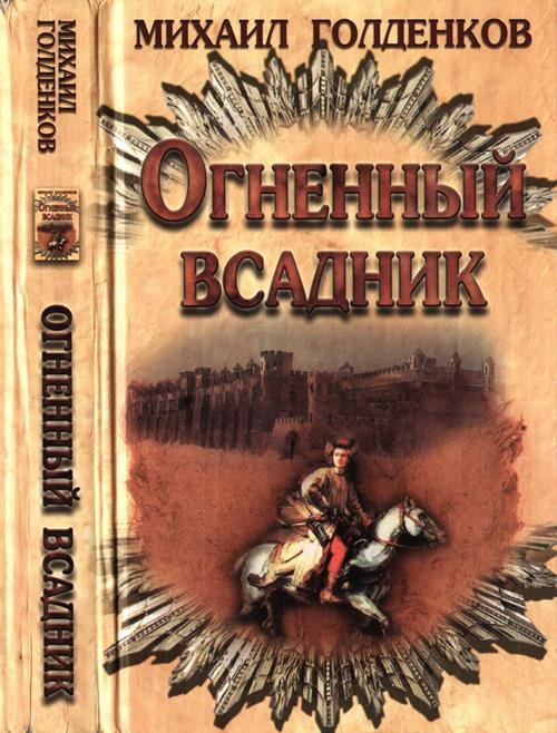 МИХАИЛ ГОЛДЕНКОВ КНИГИ СКАЧАТЬ БЕСПЛАТНО