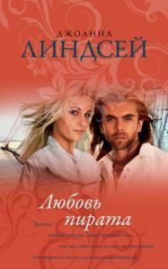 Любовь пирата. Джоанна линдсей. Скачать в формате fb2, epub, doc.