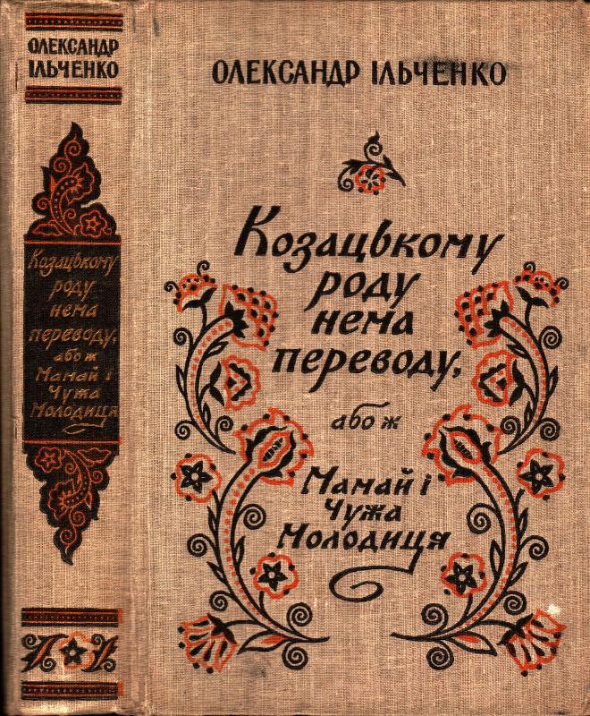 Книга козацькому роду нема переводу скачать бесплатно