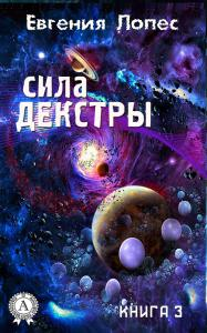 fb2 Сила Декстры (книга 3)