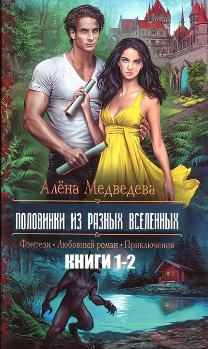 Скачать книгу медведевой иномирец 2