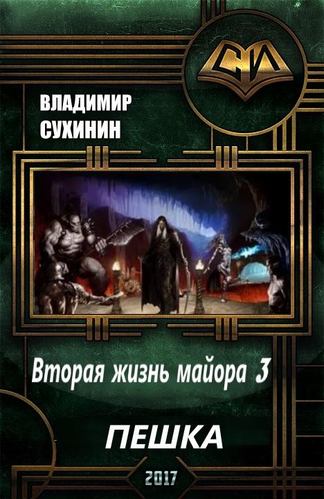 Владимир Сухинин Скачать Торрент - фото 6