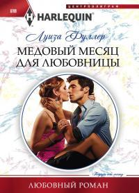 Любовные романы про брошенную беременную читать