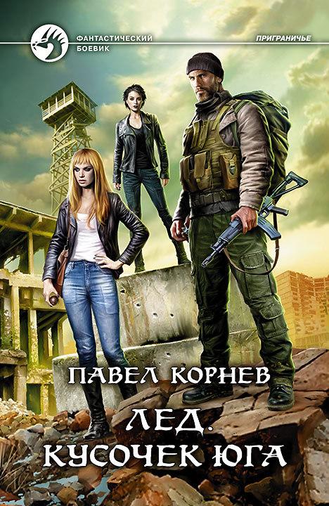 Корнев павел николаевич книги скачать