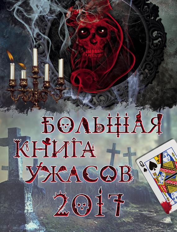 Читать книги ужасов онлайн