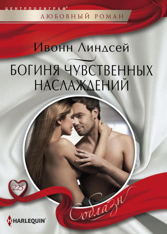 erotich-romani-onlayn