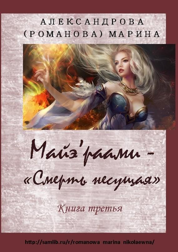 Скачать книги марина романова