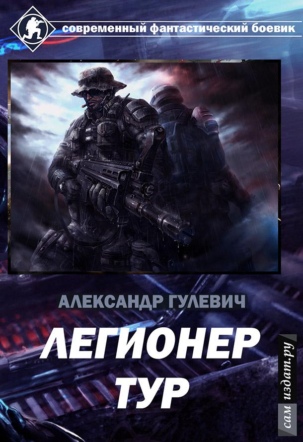 АЛЕКСАНДР ГУЛЕВИЧ СЕРИИ КНИГ СКАЧАТЬ БЕСПЛАТНО