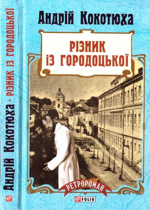 Андрей кокотюха книги скачать