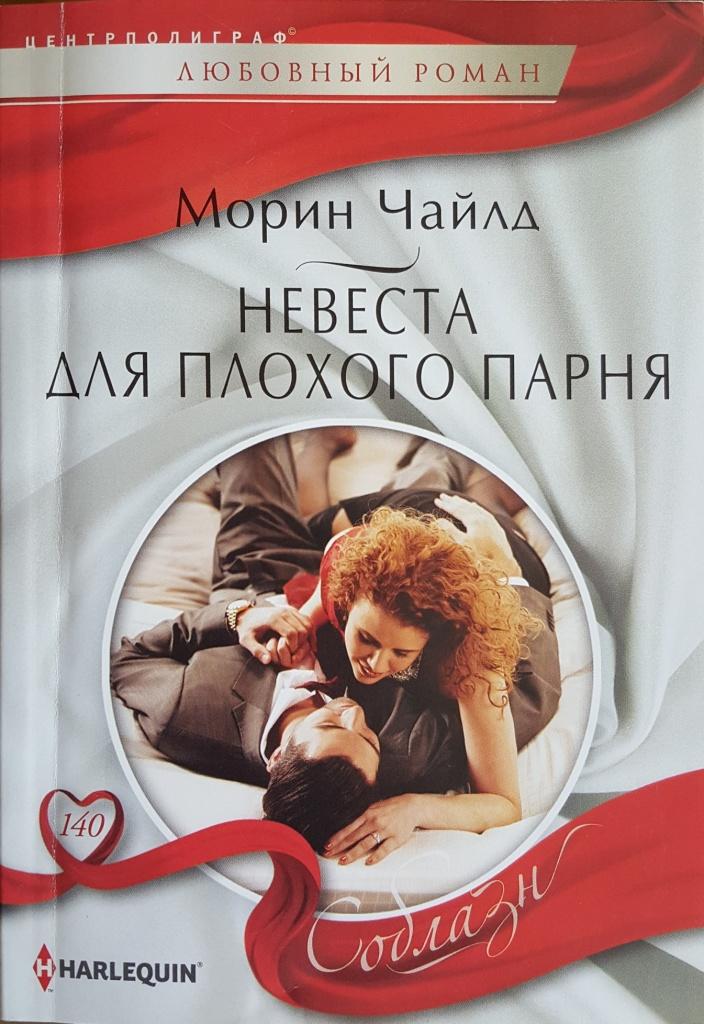 читать книгу роман русскую онлайн белье