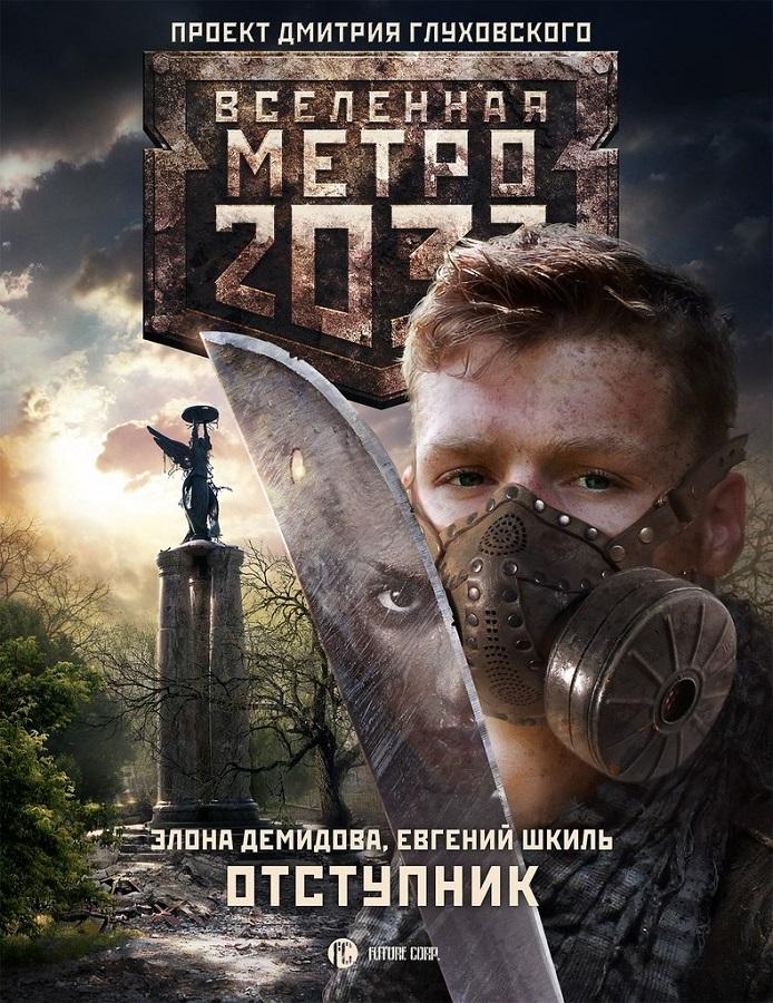 МЕТРО 2033 ОТСТУПНИК СКАЧАТЬ БЕСПЛАТНО