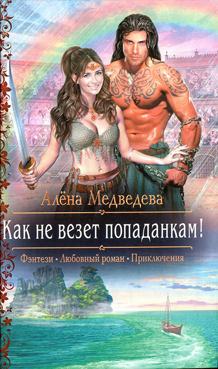 писатели фэнтези россии про паподанок находитесь