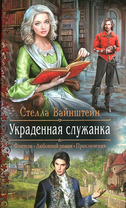 коже появляются лучшие романы от лица девушки для