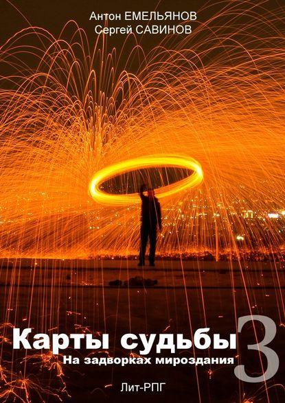 Антон емельянов, все книги автора: 7 книг скачать в fb2, txt на.
