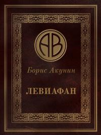 читать онлайн борис акунин кладбищенские истории читать