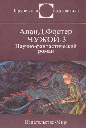 Читать книгу фантастика для девочек