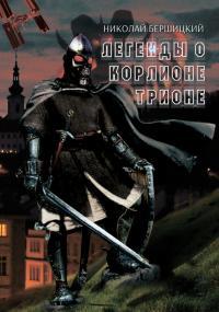 Книга Легенды о Корлионе Трионе