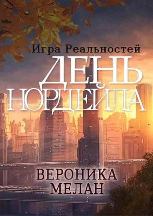 Скачать и читать книгу джон » (вероника мелан) fb2, epub, mobi.
