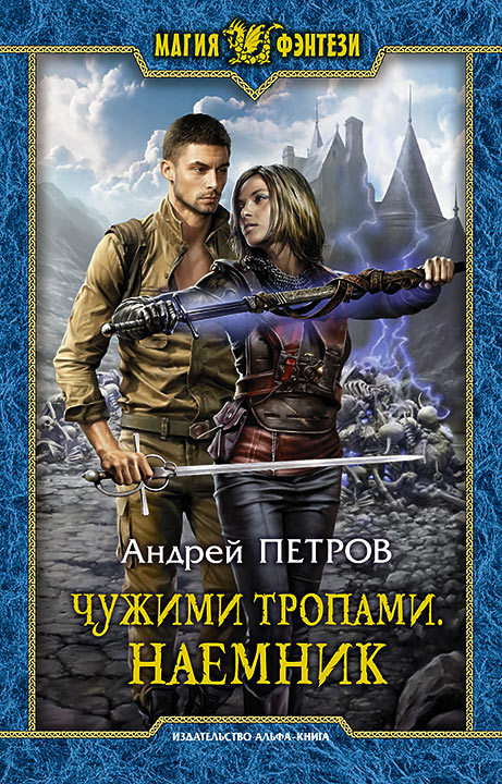 настоящее читать русскую боевую фантастику топ книги забывайте