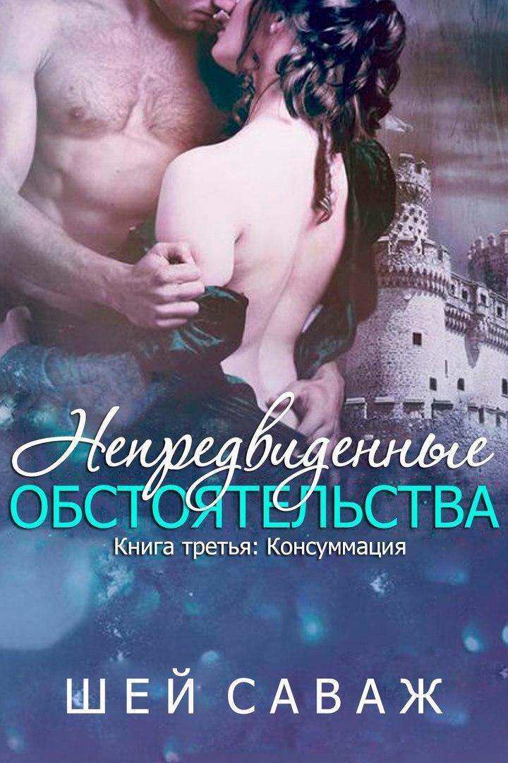 erotika-lyubovnaya-fantastika