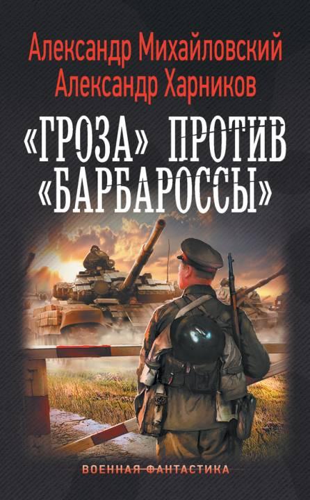 Михайловский александр борисович все книги скачать