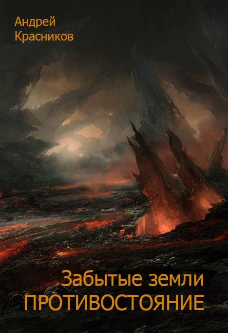 АНДРЕЙ КРАСНИКОВ ЗАБЫТЫЕ ЗЕМЛИ СКАЧАТЬ БЕСПЛАТНО