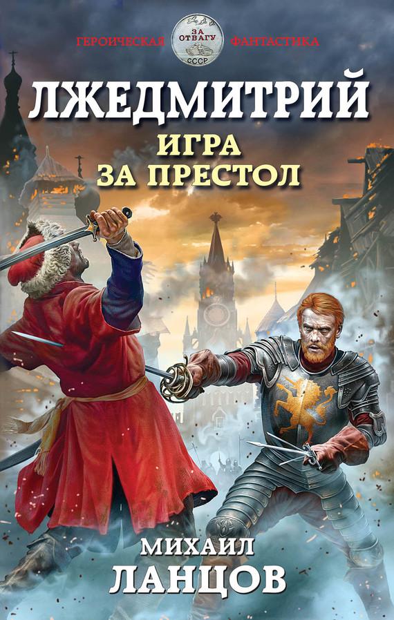 Фантастика лучшие серии книг