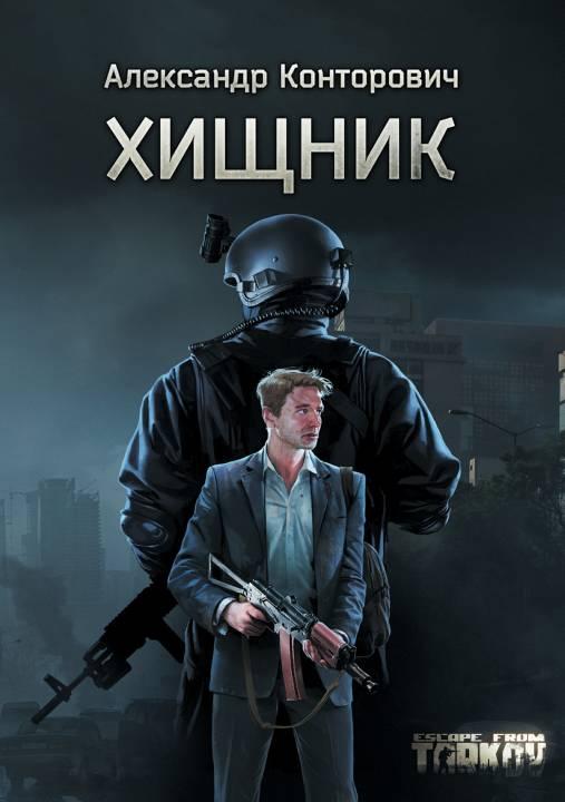 Книга «пограничник. Рейд смертника» александр конторович купить.