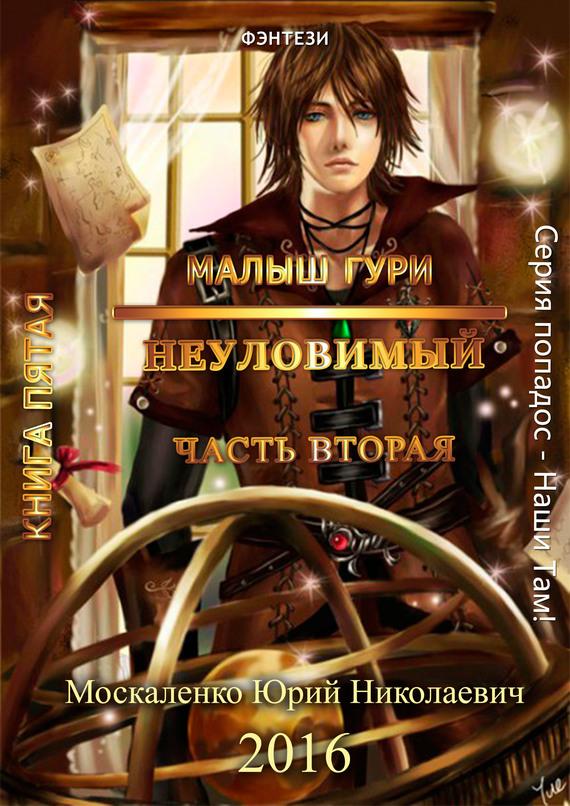 Книги в жанре мистика фантастика