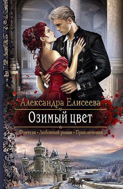 Подарок любовно-фантастический роман 76