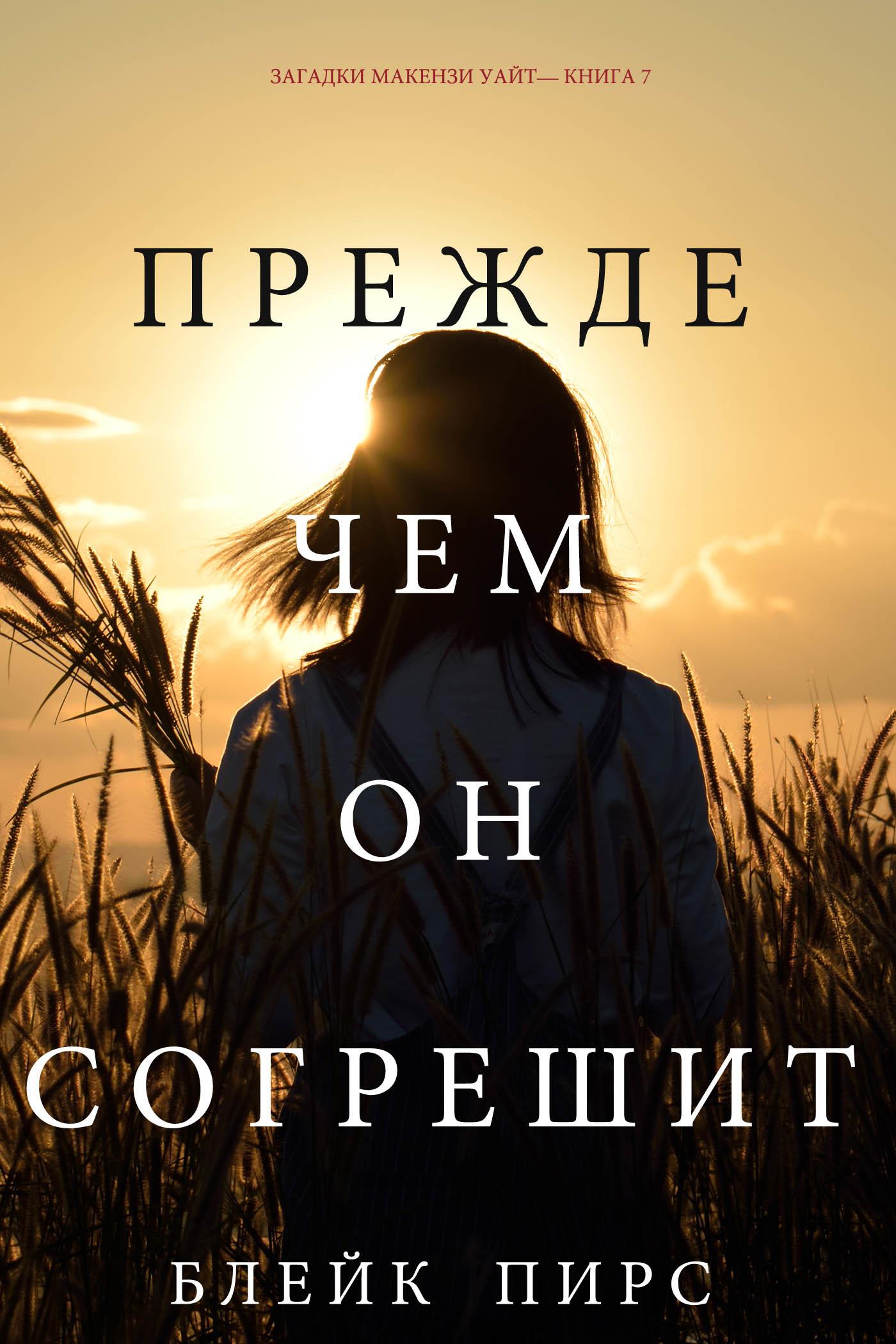 ПИРС БЛЕЙК КНИГИ СКАЧАТЬ БЕСПЛАТНО