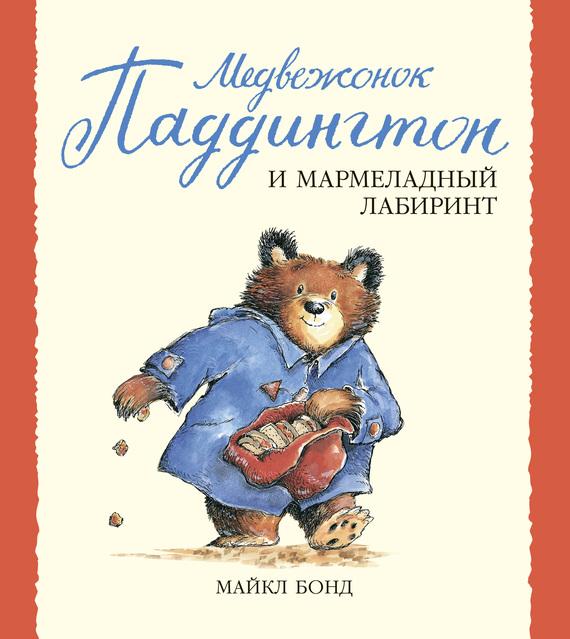Читать Медвежонок Паддингтон и мармеладный лабиринт