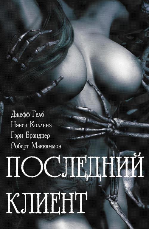 эротические ужасы читать онлайн