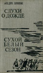 Сезон дождя (сборник)