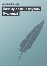 Читать онлайн Почему должно изучать Пушкина?