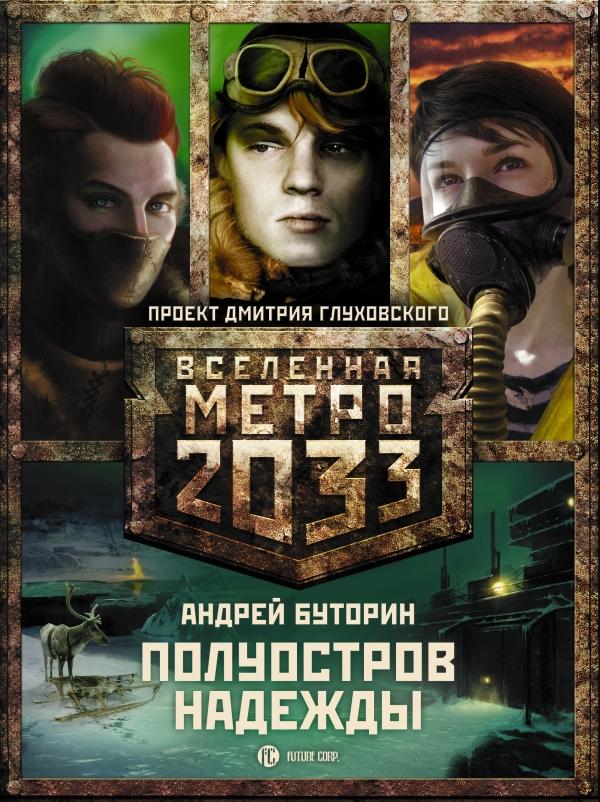Вселенная Метро 2033 Книги Txt