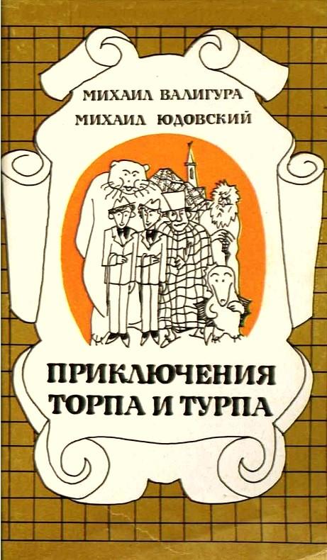 Русская космическая фантастика книги