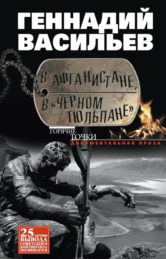 Книги документальные читать онлайн