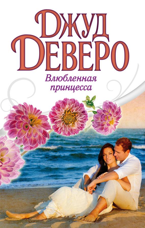 Книга Влюбленная принцесса