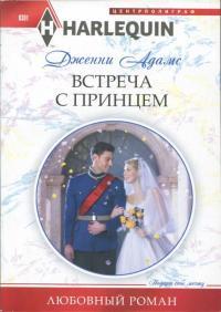 брачный контракт с сюрпризом читать онлайн - фото 6
