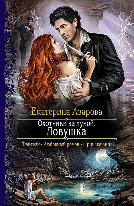 Книги фэнтези любовный роман скачать