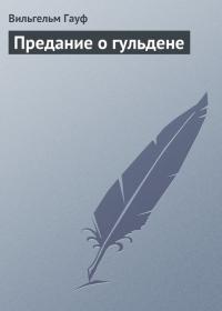 Книга Предание о гульдене